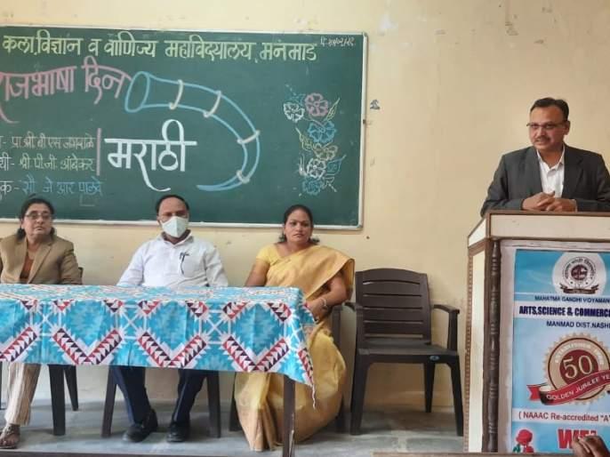 Marathi Language Pride Day at Manmad College | मनमाड महाविद्यालयात मराठी भाषा गौरव दिन