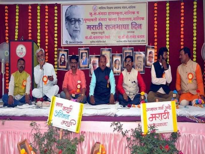 Marathi poets meet in Nashik | मराठी दिनी नाशिकमध्ये रंगले कवी संमेलन