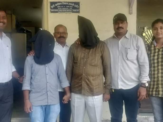 The two arrested in Thane for smuggling leopard skin | ठाण्यात बिबटयाच्या कातडीची तस्करी करणाऱ्या दोघांना अटक