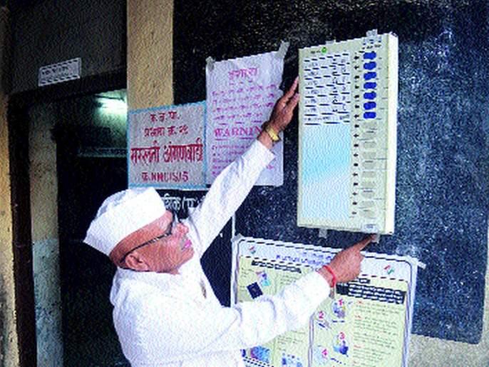 Today's poll for Nashik, Dindori constituency | नाशिक, दिंडोरी मतदारसंघांसाठी आज मतदान