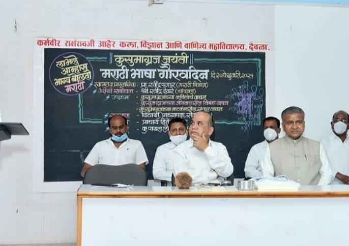 Marathi Language Pride Day at Deola College | देवळा महाविद्यालयात मराठी भाषा गौरव दिन