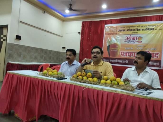 Mango production decreases: Organizer information at the Mango Festival press conference | आंब्याचे उत्पादन घटतंय : आंबा महोत्सव पत्रकार परिषदेत आयोजकांची माहिती