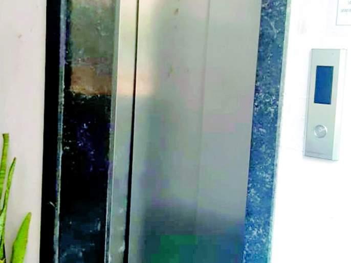 The lift in 'ZP' became the aut component   'झेडपी'तील लिफ्ट ठरली औट घटकेची