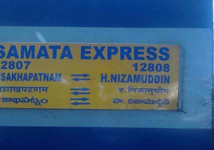 Looting of passengers in Samata Express | समता एक्स्प्रेसमध्ये प्रवाशांची लूटमार; नागपूर लोहमार्ग पोलिसांकडे तक्रार