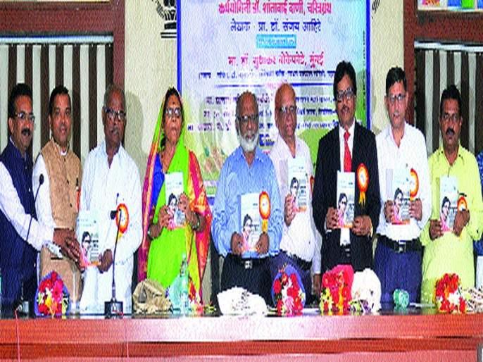 Inspiring works of Shantabai Daani: Karunasagar Pagare | शांताबाई दाणी यांचे चळवळीतील कार्य प्रेरणादायी :करुणासागर पगारे