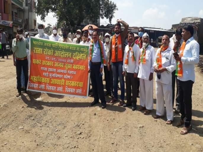 Road agitation by BJP at Dahivel Fata in Dhule district for road repairs | रस्ता दुरूस्तीसाठी धुळे जिल्ह्यातील दहिवेल फाटा येथे भाजपतर्फे रस्तारोको आंदोलन