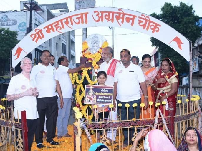Maharaja Agarsen's birth anniversary celebrated at Bhusawal   भुसावळ येथे महाराजा अग्रसेन जयंती साजरी