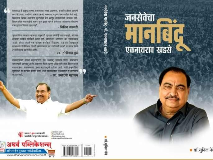 Will there be a book on former minister Khadse? | माजी मंत्री खडसेंवरील पुस्तकात असणार काय?