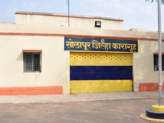 Another 25 inmates of Solapur District Jail contracted corona | सोलापूर जिल्हा कारागृहातील आणखीन २६ जणांना कोरोनाची लागण