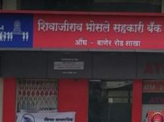 only thousands rupees can be withdrawn from ShivajiRao Bhosale bank : The RBI's restrictions   शिवाजीराव भोसले बँकेच्या खातेदारांना हजारच काढता येणार : आरबीआयचे निर्बंध