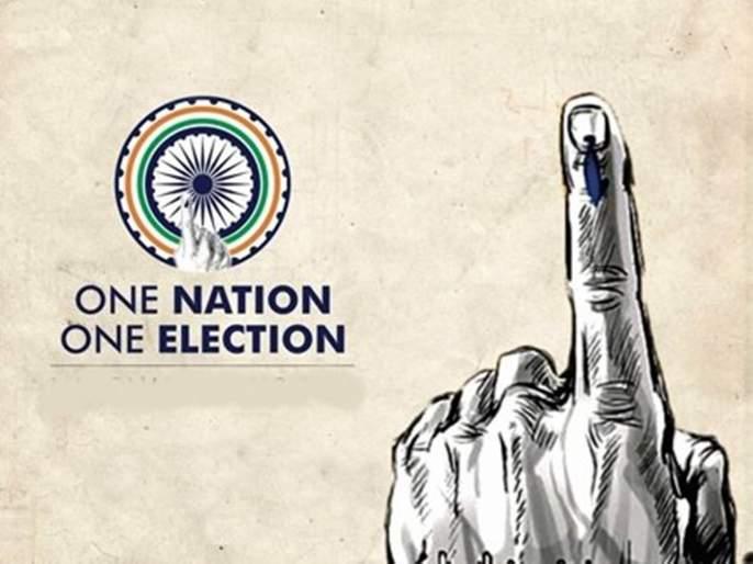 pm modi all party meet june 19 one nation one election lok sabha rajya sabha   मोदींची पुन्हा एकदा 'एक राष्ट्र एक निवडणूक'साठी मोर्चेबांधणी