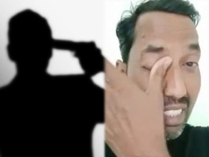 Man did suicide by shot himself with gun because of his wife and her lover | पत्नीच्या अफेअरला कंटाळून पतीने स्वत:वर झाडली गोळी, आत्महत्येपूर्वी व्हिडीओ केल शेअर!