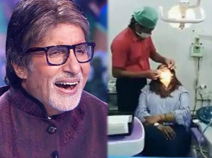 Amitabh Bachchan shared video of girl taking treatment from dentist video viral on internet | VIDEO : डेंटिस्टला दात दाखवत होती महिला, अचानक वाजली अशी रिंगटोन की बिग बी हसून हसून झाले बेजार...