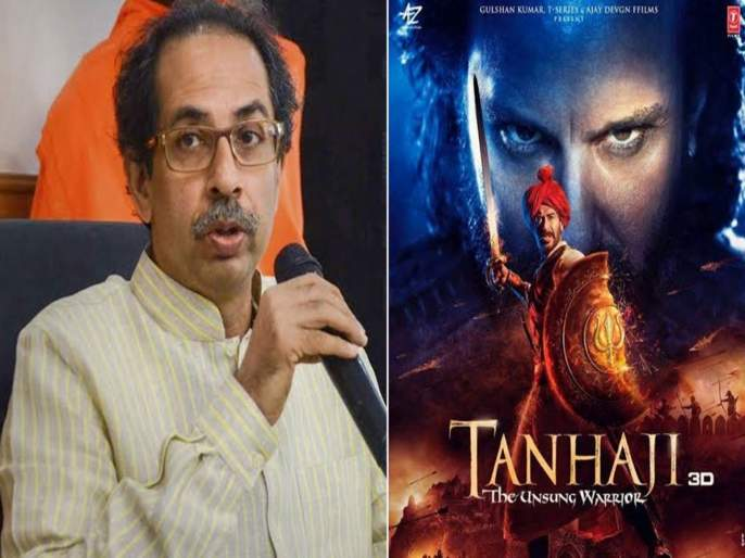 There may be a decision on tax free of 'Tanhaji' movie! | 'तान्हाजी' चित्रपट टॅक्स फ्री करण्यावर आज शिक्कामोर्तब होणार ?