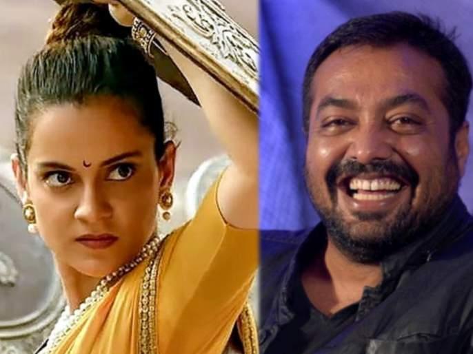 Kangana Ranaut and Anurag Kashyap words war on twitter | अनुराग-कंगनात पेटलं ट्विटर वॉर, म्हणाली - इतका मंदबुद्धी कधीपासून झालास...