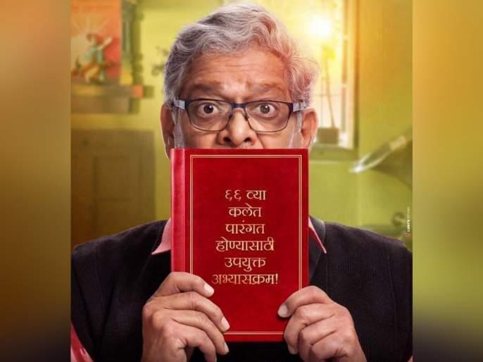 '66 Sadashiv Marathi Movie Poster Out   '६६ सदाशिव' पोस्टर OUT, 'या' कलाकारांच्या असणार भूमिका