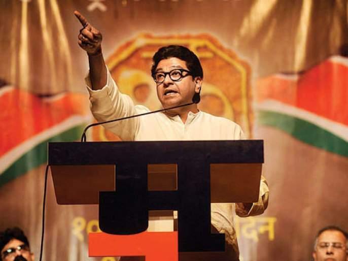 MNS Will taken Hindutva Politics; The new flag of the party will launch tomorrow | मनसेच्या राजकारणाला मिळणार हिंदुत्वाची किनार; पक्षाचा नवा भगवा झेंडा 'असा' दिसणार