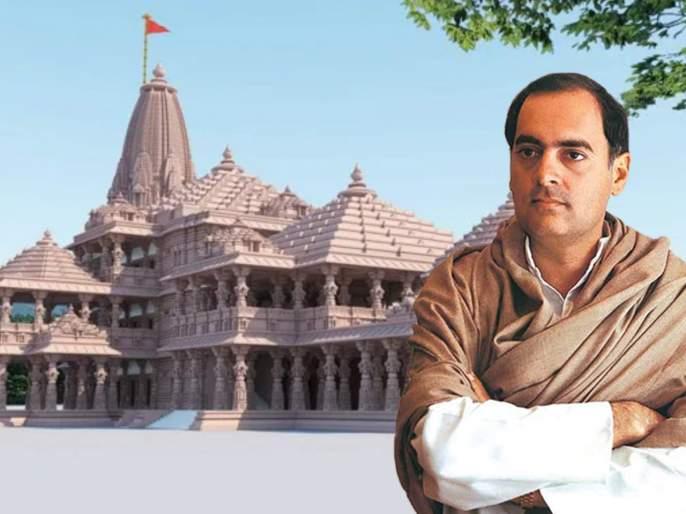 Congress leader Kamal Nath sends 11 silver bricks for Ram Mandir   ...तर राजीव गांधींना सर्वाधिक आनंद झाला असता; काँग्रेस नेत्याने राम मंदिरासाठी पाठवल्या ११ चांदीच्या विटा