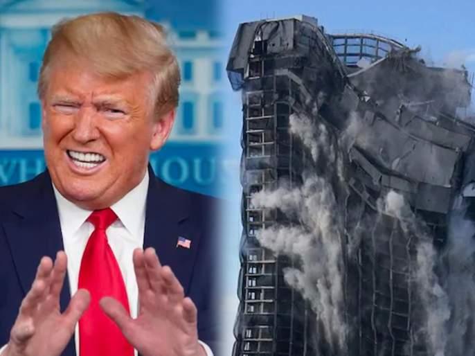 America former president Donald Trump casino in Atlantic city is demolished   बाबो! ३ हजार डायनामाइट लावून काही सेकंदात उडवला ट्रम्प यांचा ३४ मजली प्लाझा, व्हिडीओ व्हायरल
