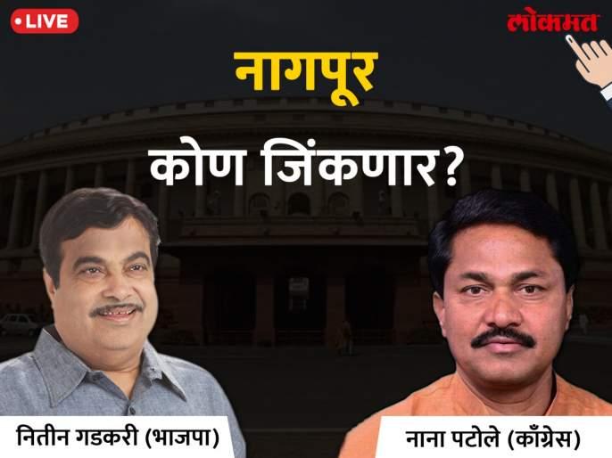 Nagpur Lok Sabha Election 2019 live result & winner: Nitin Jairam Gadkari VS Nana Patole Votes & Results first round   नागपूर लोकसभा निवडणूक निकाल २०१९;मतमोजणी सुरू; आरंभापासूनकोणी घेतली आघाडी?
