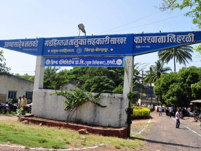 Gadhinglaj Sugar Factory has not been taken over!   गडहिंग्लज साखर कारखान्याची ताबापट्टी झालीच नाही !