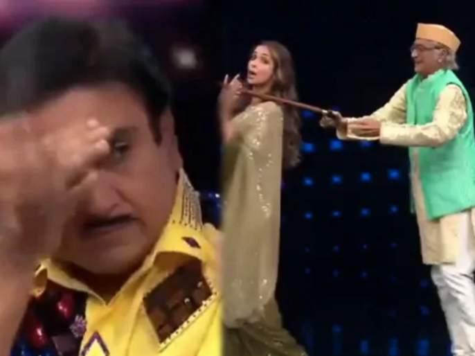 Malaika Arora dance with Bapu ji on stage Dilip Joshi aka Jethalal close his eyes video viral   VIDEO : मलायकासोबत 'बापू जी'ने केला असा काही धमाल डान्स, बघून जेठालालने बंद केले डोळे....