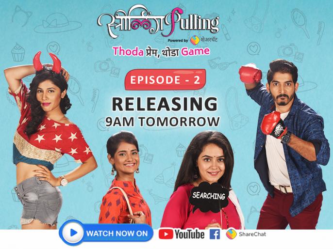 Strilling Pulling Marathi Web series's second episode releasing tomorrow | हिंदी वेबसीरिजला टक्कर देतीये 'स्त्रीलिंग पुलिंग' मराठी वेबसीरिज, उद्या दुसरा एपिसोड करणार धमाका!