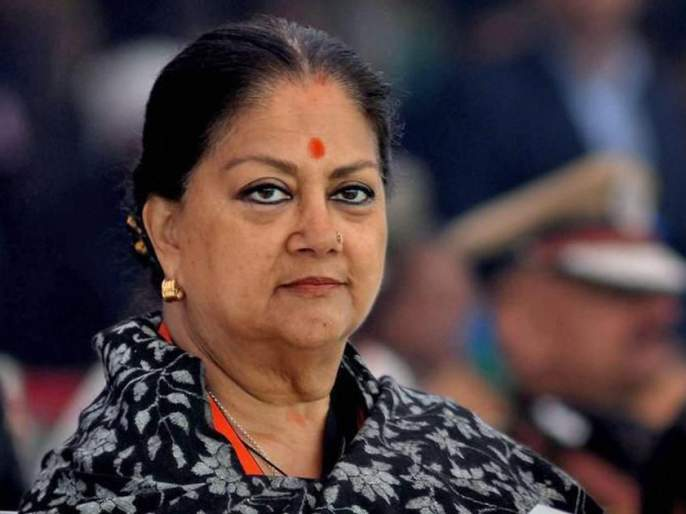 A separate forum for Vasundhara Raje supporters in Rajasthan | वसुंधरा राजे समर्थकांचा राजस्थानात वेगळा मंच
