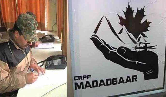 Crpf Madadgaar Helpline In Kashmir Gets 7k Calls In 6 Days And Abuses From Pakistani Callers | टवाळखोरांकडून सुरक्षा जवानांना अपशब्द; काश्मीरातील हेल्पलाइन नंबरवर पाकमधून आले कॉल्स