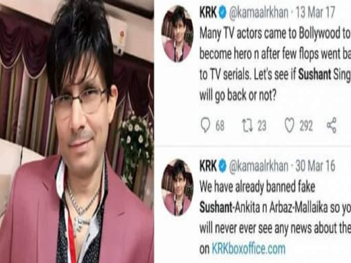 kamal rashid khan aka krk negative tweets about sushant singh rajput are viral   सुशांत सिंग राजपूतला केआरकेने केले होते सर्वाधिक ट्रोल, आता नेटकरी घेत आहेत क्लास