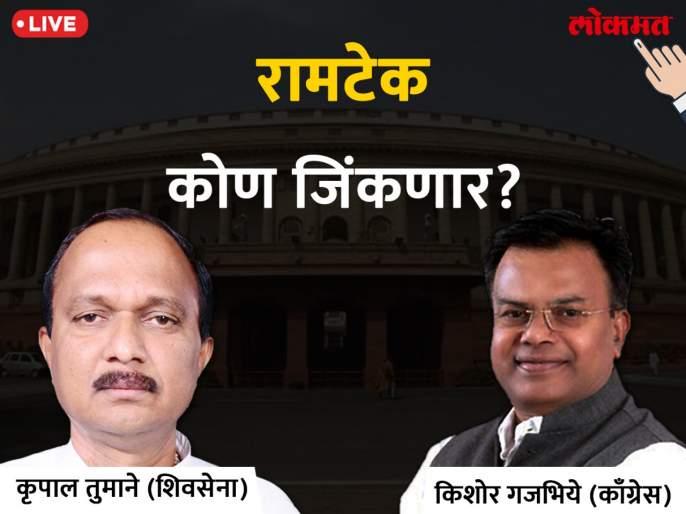 Ramtek Lok Sabha Election 2019 live result & winner: Krupal Balaji Tumane VS Kishore Gajbhiye Votes & Results first round | रामटेक लोकसभा निवडणूक निकाल २०१९; आघाडीच्या उमेदवारांत पहिल्या फेरीपासूनच चुरस