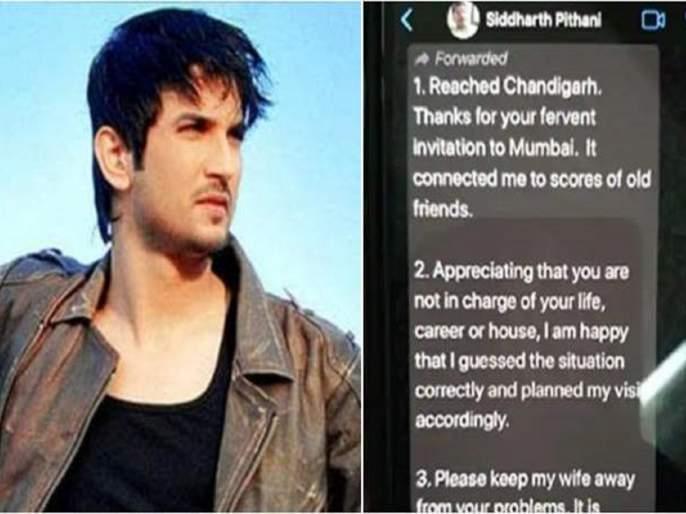 siddharth pithani shares messages sent by sushant singh rajput brother-in-law for him   माझ्या बायकोला या सगळ्यांपासून दूर ठेव...! सुशांतच्या जीजूने केलेले 'ते' व्हाट्सअॅप मॅसेज झालेत व्हायरल