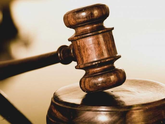 The credibility of the judicial system is important, if there is an error, expectations to improve - the opinion of the legal experts | न्याय व्यवस्थेची विश्वासार्हता महत्त्वाची,त्रुटी असल्यास सुधारण्याची अपेक्षा -कायदेतज्ज्ञांचे मत