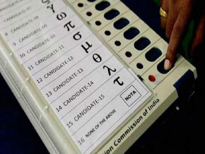 'Nota' vote was felt on seven seated earth! | भिवंडीत सात जणांवर भारीपडले होते 'नोटा'चे व्होट!