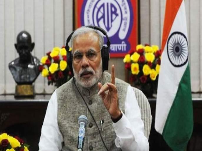 PM Modi Addresses Nation On 46th Edition Of Mann Ki Baat   मन की बात : पंतप्रधान नरेंद्र मोदी यांनी 'सुवर्णकन्या' हिमा दासचं केलं कौतुक
