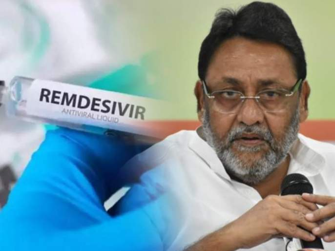 "Central Government has asked them not to supply the Remdesivir medicine to Maharashtra - Nawab Malik | ""महाराष्ट्राला रेमडेसिवीर इंजेक्शन पुरवाल तर परवाना रद्द करू""; मंत्री नवाब मलिकांचा खळबळजनक दावा"