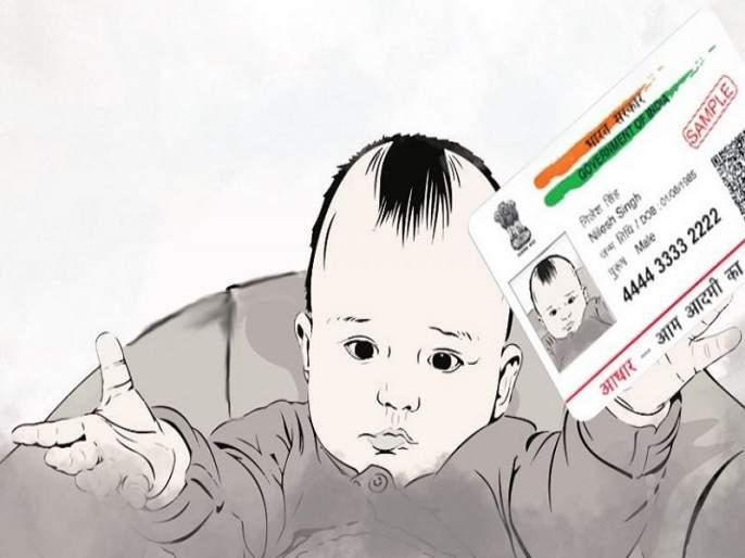 new born baby's AADHAAR registration will be from 1st January in Maharashtra | महाराष्ट्रात १ जानेवारीपासून बालकांची जन्मत:चा होणार आधार नोंदणी
