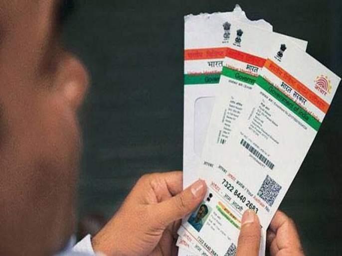 10 crore fraud in the name of linking Aadhaar | बापरे... आधार लिंक करण्याच्या नावाखाली 10 कोटींची फसवणूक