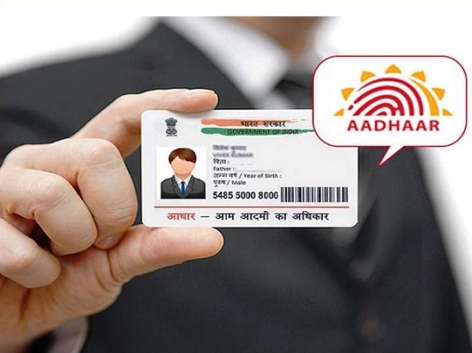 uidai has issued a notice to 127 people who make fake aadhaar card in hyderabad   UIDAIची 127 आधार धारकांना नोटीस, उद्यापर्यंत सिद्ध करावं लागणार नागरिकत्व