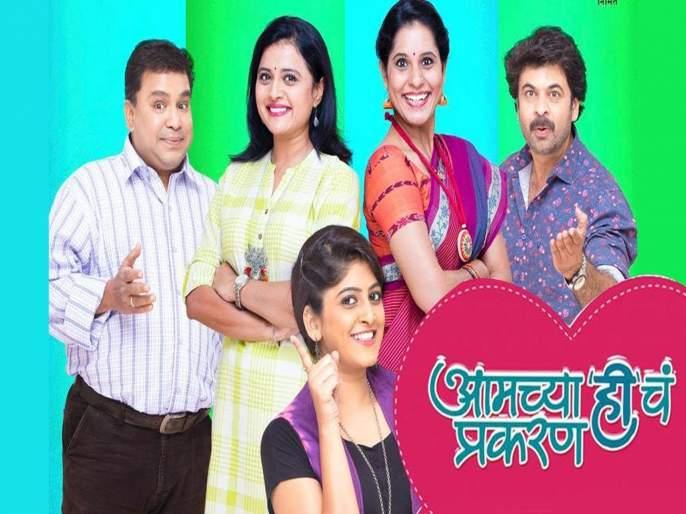 Aamchya hicha prakaran play free show | आमच्या 'ही'चं प्रकरण या खास विनोदी नाटकाचा या दिवशी होणार विनामूल्य प्रयोग
