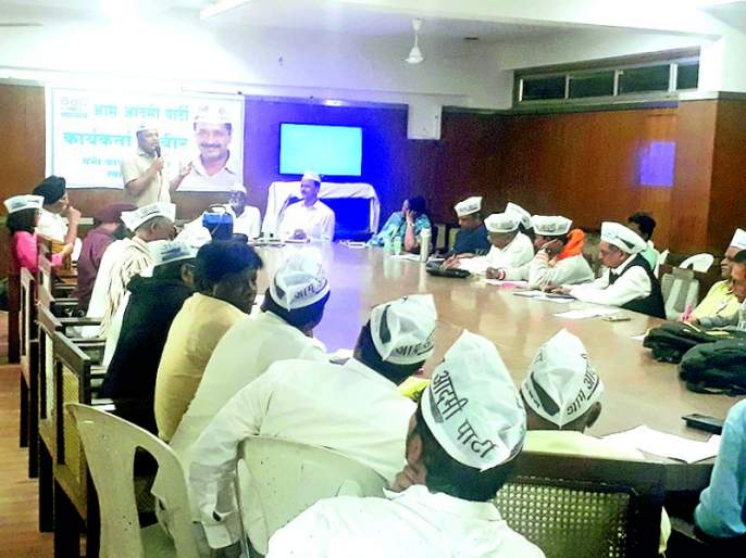 AAP will now be involved in local election | आप आता स्थानिक निवणुकीत सहभाग घेणार