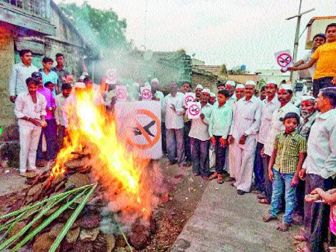 Forestry airport combustion, symbolic Holi of the villagers | वनपुरीत विमानतळाचे दहन, ग्रामस्थांची प्रतीकात्मक होळी