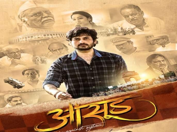 Aasud Marathi Movie Rel | असंतोषाविरुद्धचा एल्गार... 'आसूड' लवकरच रूपेरी पडद्यावर,'या' कलाकारांच्या असणार भूमिका