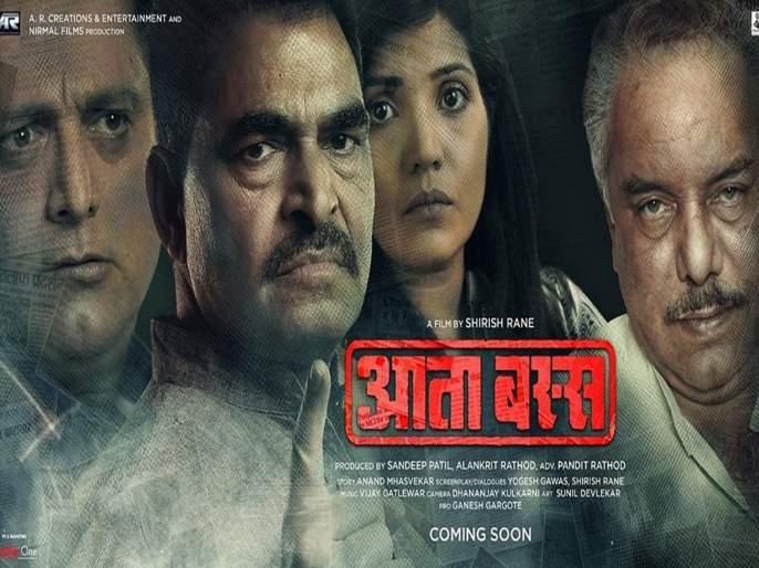 Atta Buss Marathi Movie Releasing Soon | सामान्य माणसांचा बुलंद आवाज 'आता बस्स', चित्रपटाच्या पोस्टर व गीताचे अनावरण