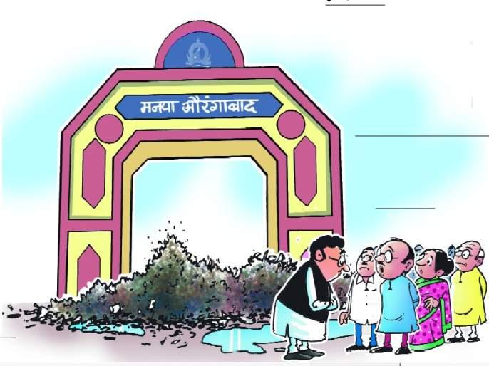 In Aurangabad Municipal Corporation, corruption in four and a half years   औरंगाबाद महानगरपालिकेत साडेचार वर्षात केवळ मलिदा लाटण्याचे काम