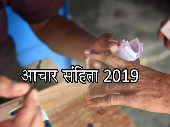 What is a Code of Conduct? Learn simple words about election mode | Maharashtra Election 2019 : महाराष्ट्रात आचारसंहिता लागू; जाणून घ्या, काय असते Code of Conduct!
