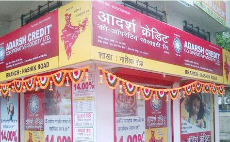 About 14800 crores were looted by 2 million people in Adarsh credit society scam bi virendra modi   कार चालकाने देशभर जाळे विणले; 20 लाख लोकांकडून तब्बल 14800 कोटी हडपले