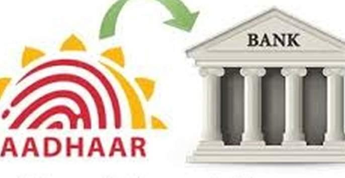 Adhar linking process to farmers' loan accounts completed!   शेतकऱ्यांच्या कर्जखात्यांना आधार लिंकींग प्रक्रिया पूर्ण!