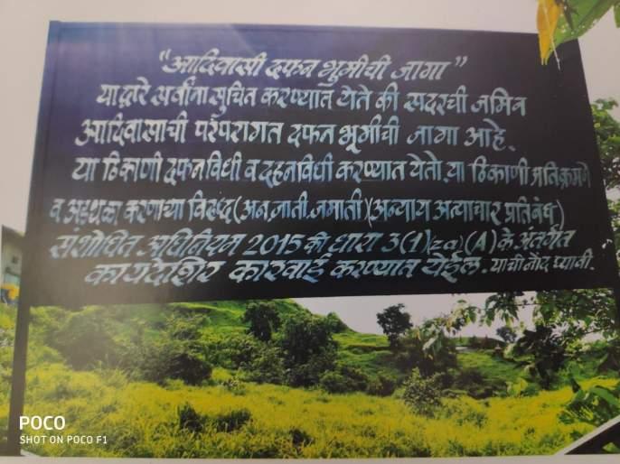 In Ayodhya, Ramlalla got land by Supreme court, but when will the tribals get it? | अयोध्येत 'रामलल्ला'ला जमिन मिळाली पण, आदिवासींना कधी मिळणार?