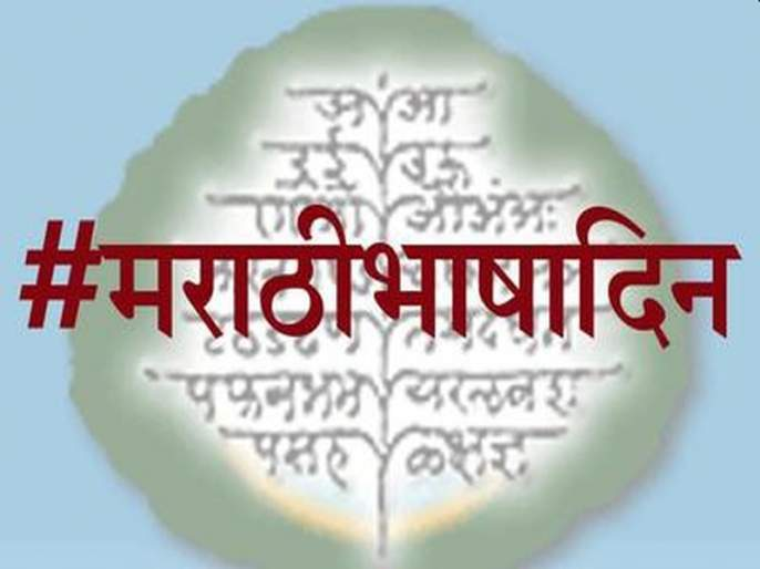 Marathi 'elite' status imprisoned in the cage of the center; State government boat to the center | मराठीचा 'अभिजात' दर्जा केंद्राच्या पिंजऱ्यात कैद; राज्य सरकारचे केंद्राकडे बोट